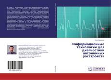 Copertina di Информационные технологии для диагностики автономных расстройств