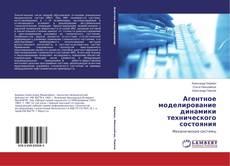 Copertina di Агентное моделирование динамики технического состояния