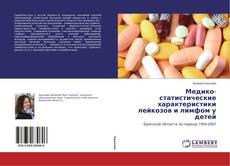 Обложка Медико-статистические характеристики лейкозов и лимфом у детей
