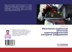 Bookcover of Абсолютно надёжный поточный криптографический алгоритм шифрования