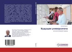 Bookcover of Будущее университета