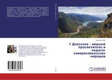Обложка Г.Дзасохов – видный просветитель и педагог северокавказских народов