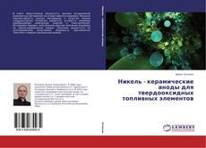 Bookcover of Никель - керамические аноды для твердооксидных топливных элементов