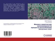 Bookcover of Физико-химические закономерности процесса изготовления печатных плат