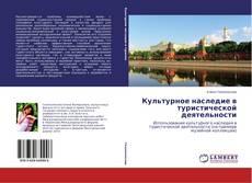 Bookcover of Культурное наследие в туристической деятельности