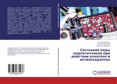 Bookcover of Состояние коры надпочечников при действии алкоголя и антиоксидантов