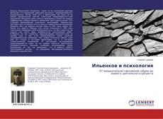 Bookcover of Ильенков и психология