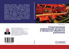 Bookcover of Сопротивление деформации металлов в процессах обработки давлением