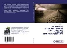 Bookcover of Проблема художественной структуры пьес Роланда Шиммельпфеннига