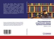 Copertina di Регулирование отдельных видов правоотношений
