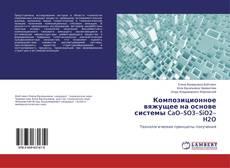 Portada del libro de Композиционное вяжущее на основе системы CaO–SO3–SiO2–H2O