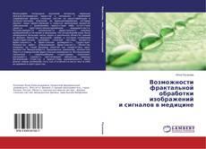 Возможности фрактальной обработки изображений и сигналов в медицине kitap kapağı
