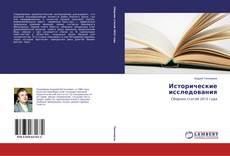 Обложка Исторические исследования