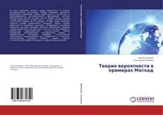 Bookcover of Теория вероятности в примерах Маткад