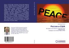 Bookcover of Россия и США