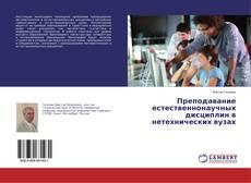 Couverture de Преподавание естественнонаучных дисциплин в нетехнических вузах