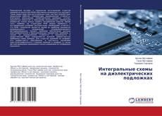 Bookcover of Интегральные схемы на диэлектрических подложках
