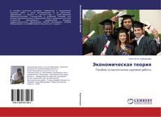 Bookcover of Экономическая теория