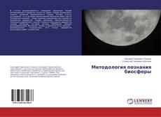 Обложка Методология познания биосферы