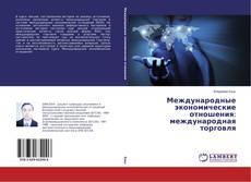 Bookcover of Международные экономические отношения: международная торговля