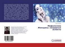 Bookcover of Мифологема Женщины: гендерные аспекты