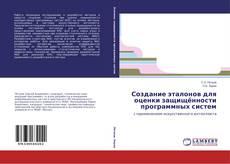 Bookcover of Создание эталонов для оценки защищённости программных систем