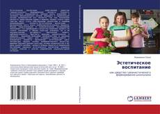 Borítókép a  Эстетическое воспитание - hoz