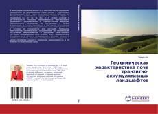 Capa do livro de Геохимическая характеристика почв транзитно-аккумулятивных ландшафтов