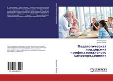 Bookcover of Педагогическая поддержка профессионального самоопределения