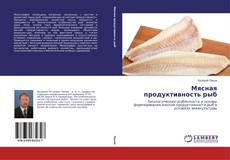 Capa do livro de Мясная продуктивность рыб
