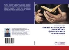 Библия как предмет религиозно-философского осмысления kitap kapağı