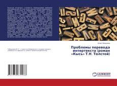 Bookcover of Проблемы перевода интертекста (роман «Кысь» Т.Н. Толстой)