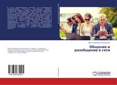 Buchcover von Общение и разобщение в сети