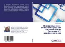 Portada del libro de Информационно-коммуникационная компетентность будущих ИТ-профессионалов