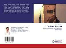Сборник статей kitap kapağı