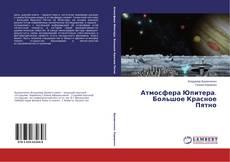 Bookcover of Атмосфера Юпитера. Большое Красное Пятно