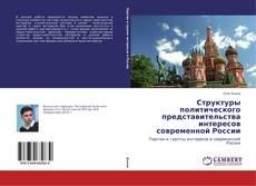 Bookcover of Структуры политического представительства интересов современной России