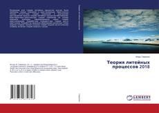 Bookcover of Теория литейных процессов 2018