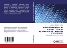 Bookcover of Радиотехнические процессоры на волоконно-оптических структурах