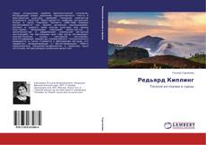 Bookcover of Редьярд Киплинг