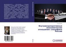 Bookcover of Внутрикорпоративные экономические отношения: специфика России