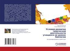Bookcover of Условия развития творческой деятельности учащихся на уроках биологии