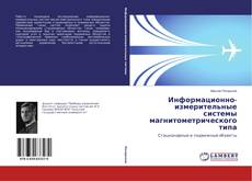Couverture de Информационно-измерительные системы магнитометрического типа