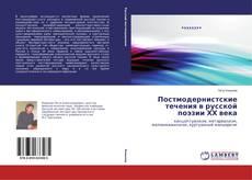 Buchcover von Постмодернистские течения в русской поэзии ХХ века