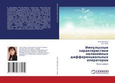 Buchcover von Импульсные характеристики нелинейных дифференциальных операторов