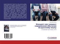 Bookcover of Концепт как элемент содержания обучения по русскому языку