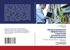Buchcover von Проектирования эффективных стратегий технического обслуживания