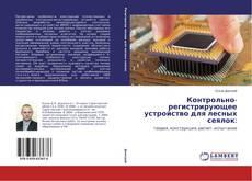 Bookcover of Контрольно-регистрирующее устройство для лесных сеялок: