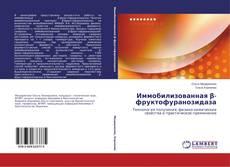 Иммобилизованная β-фруктофуранозидаза kitap kapağı