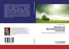 Обложка Лекции по функциональной экологии